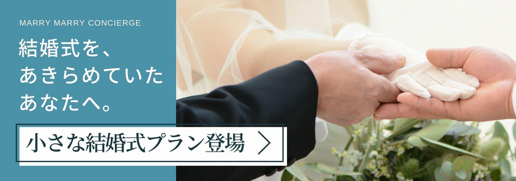 高松市の結婚相談カウンター マリマリコンシェルジュの小さな結婚式プラン