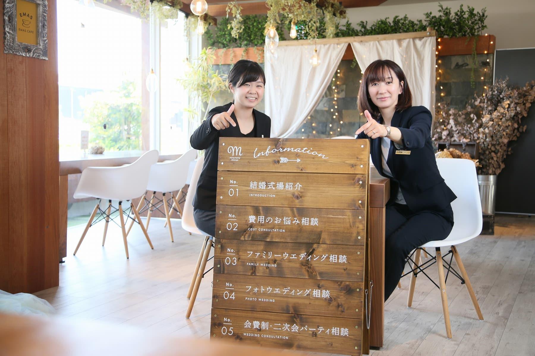 香川県高松市の小さな結婚式相談カウンターマリマリコンシェルジュのスタッフ