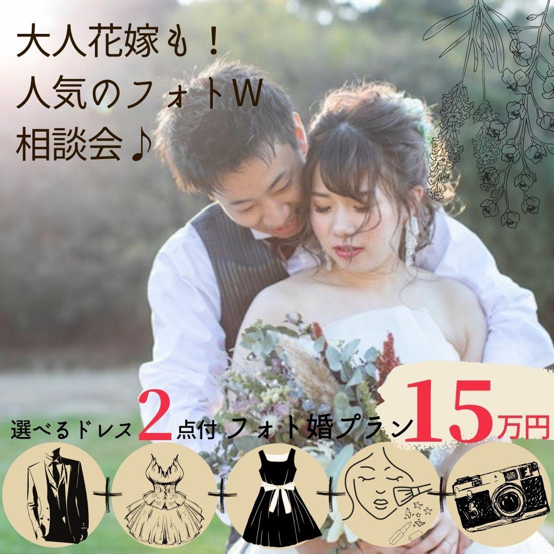 香川県で人気のフォト婚ができる